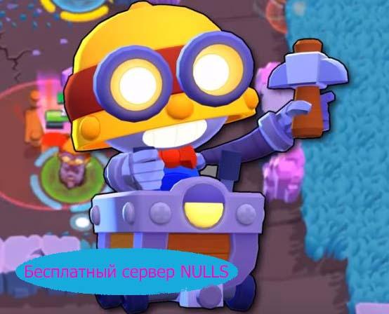новый персонаж Карл в приватном сервере