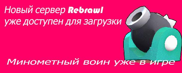 Приватный сервер ReBrawl-classic 25.107-49