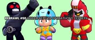 ПРИВАТНЫЙ СЕРВЕР рЕБРАВЛ верся 50
