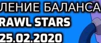 обновление баланса brawl stars 25.02.2020