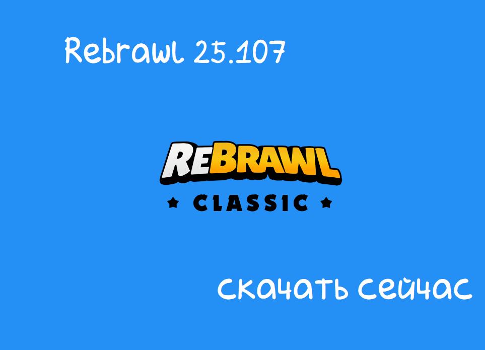 rebrawl 25.107