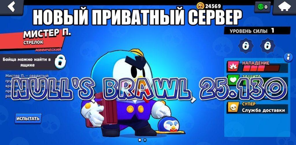 Nulls brawl 25.130