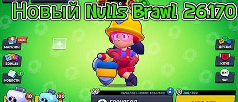 Новый Nulls Brawl 26.170
