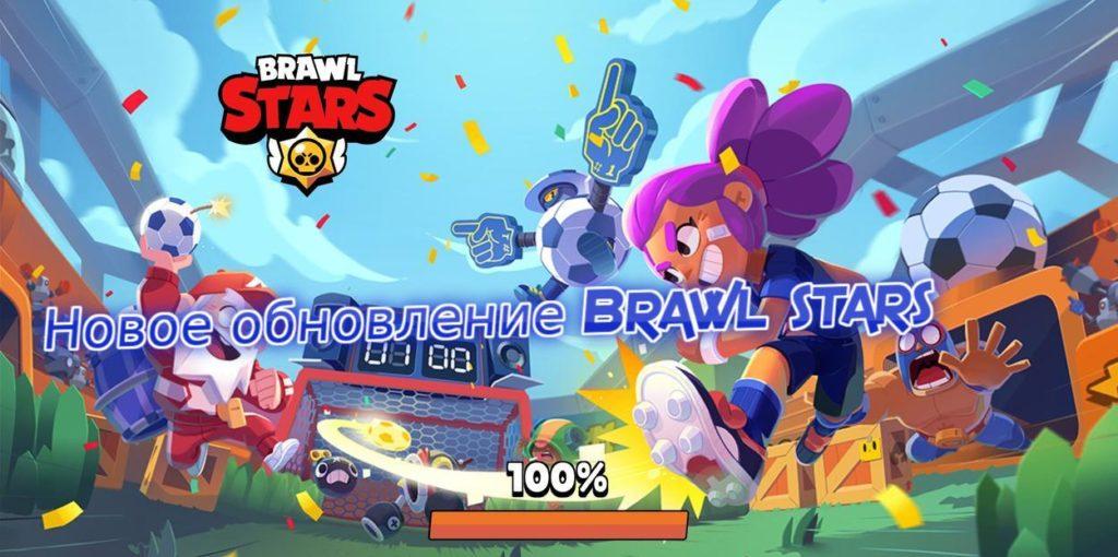 НОВОЕ ОБНОВЛЕНИЕ BRAWL STARS 2020