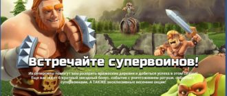 Clash of clans 13.180.3
