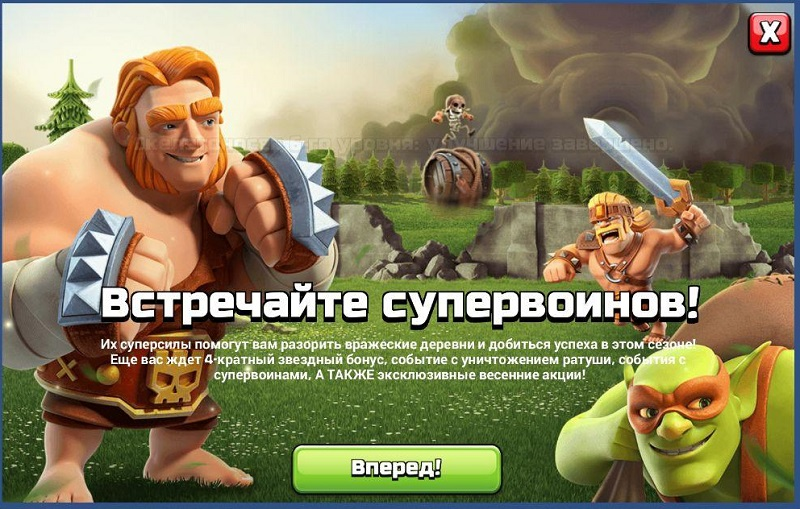 Clash of clans 13.180.3