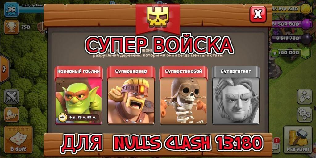 СУПЕР ВОЙСКА ДЛЯ NULL'S CLASH 13.180