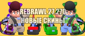 REBRAWL 27.270 новые скины