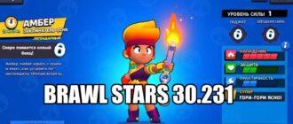 brawlstars 30.231