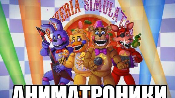аниматроники