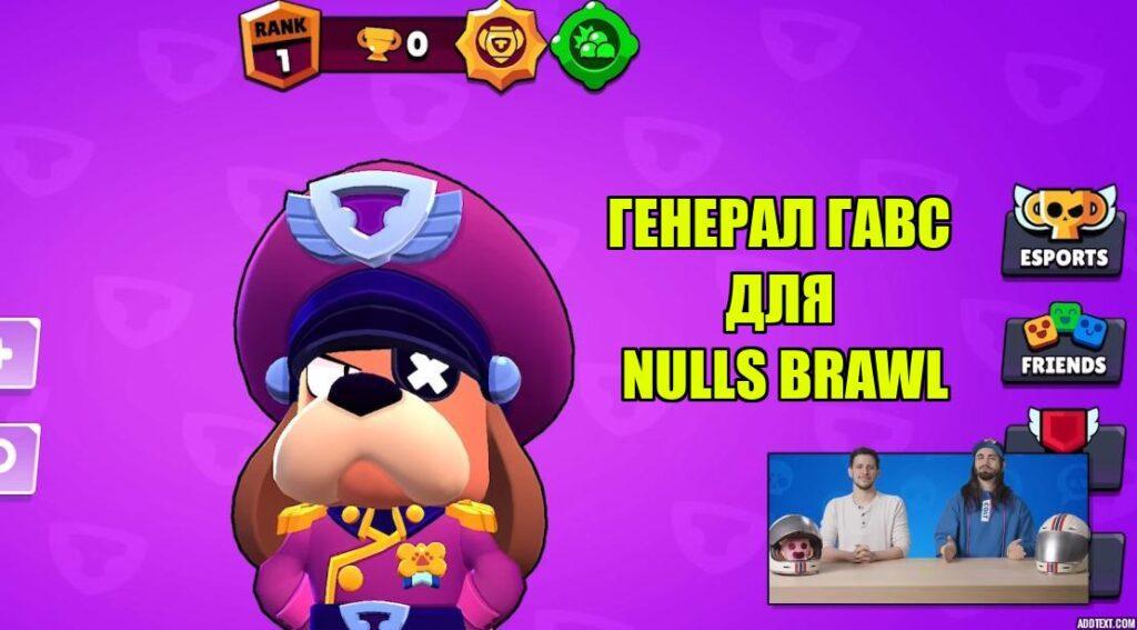 генерал Гавс для Nulls Brawl