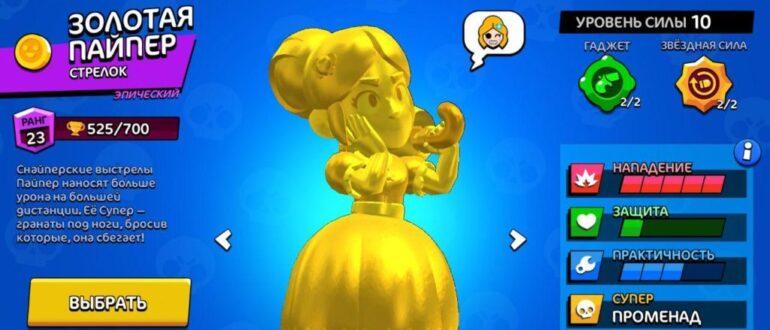 золотая пайпер