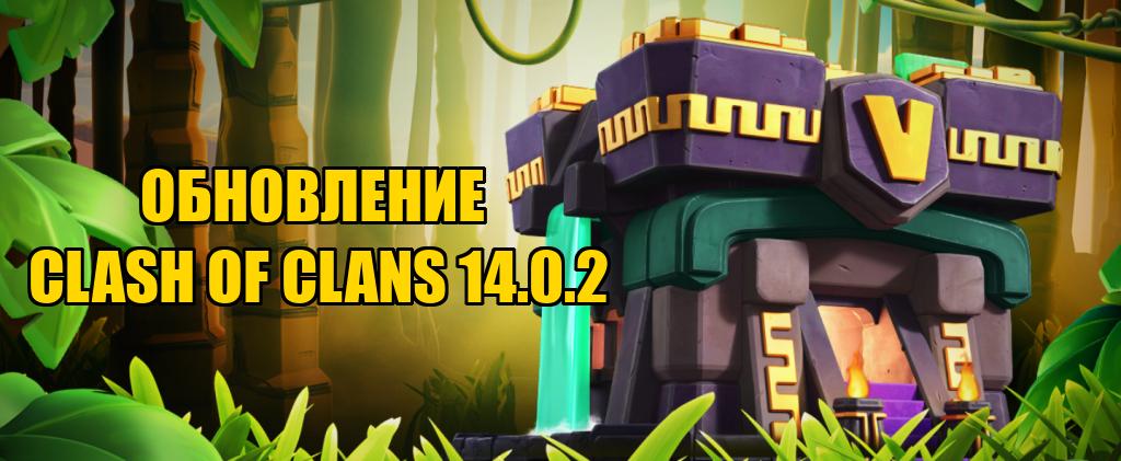 Обновление Clash of Clans v.14.0.2