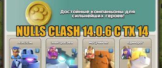 nulls clash 14.0.6 с тх 14