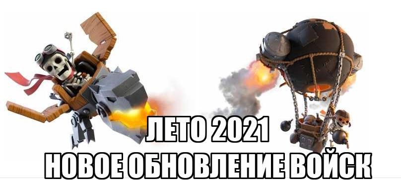 лето 2021 новое обновление войск clash of clans