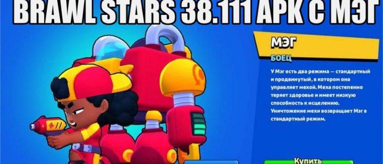 BRAWL STARS 38.111 apk С МЭГ
